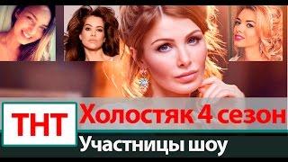 Все участницы Холостяк 4 сезон на ТНТ с первой вечеринки