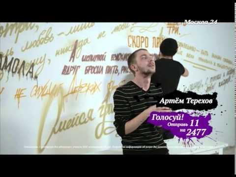 """""""Бабушка Пушкина"""": Артем Терехов"""