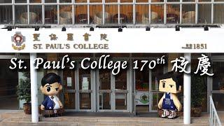 Publication Date: 2021-10-21 | Video Title: 聖保羅書院慶賀170周年校慶活動 St.Paul's