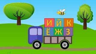 Азбука для малышей. Учим буквы.