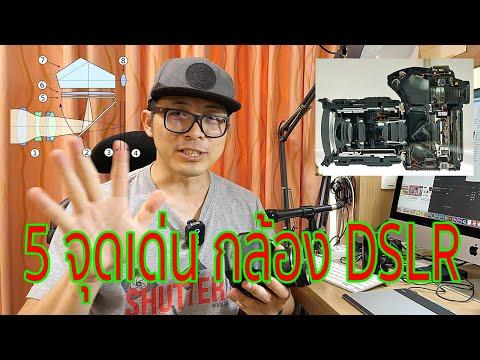 กล้อง DSLR 5 จุดเด่น ยังคงน่าใช้งานสำหรับคนมือใหม่