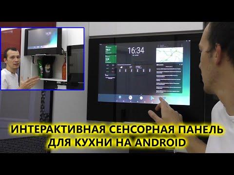 Интерактивная сенсорная панель для кухни на Android, встраиваемая вместо фасада кухни. Дизайн кухни.