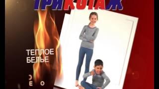 видео Реклама на трикотаже. Одежда как рекламоноситель