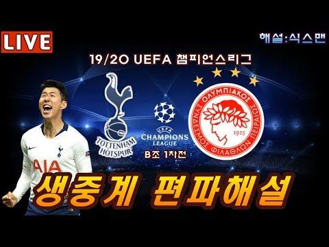 [축구중계] 토트넘vs올림피아코스 손흥민 편파해설 생중계 Tottenham v Olympiacos(챔피언스리그 B조1차전)