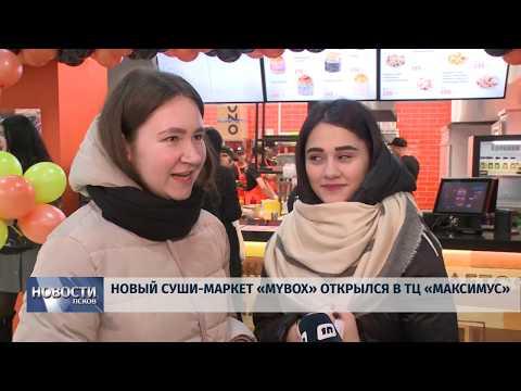 Новости Псков 20.12.2019 / Новый суши-маркет «MYBOX» открылся в ТЦ «Максимус»
