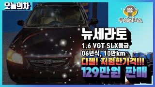 [중고차]기아 뉴세라토 1.6 VGT SLX등급 디젤.…