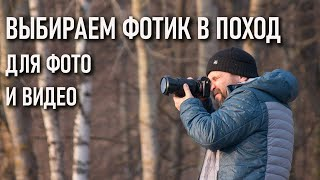 Выбираем фотоаппарат в походы и путешествия для съемки фото и видео
