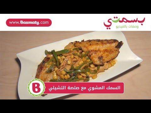 السمك المشوي مع صلصة التشيلي : وصفة من بسمتي - www.basmaty.com