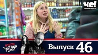 Антиколлекторы | Выпуск 46