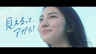 Erika Toda, Sayu Kubota, Japanese Commercials.