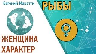 Женщина рыбы ♓ Характер и сексуальность женщины – Рыбы Астрологический любовный гороскоп