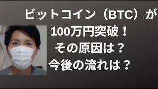仮想通貨ビットコイン(BTC)が100万円突破!バイナンスがその原因?今後は?