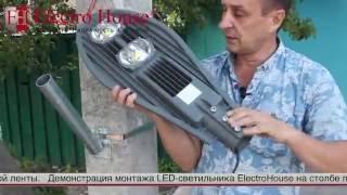 Демонстрация монтажа уличного светильники типа