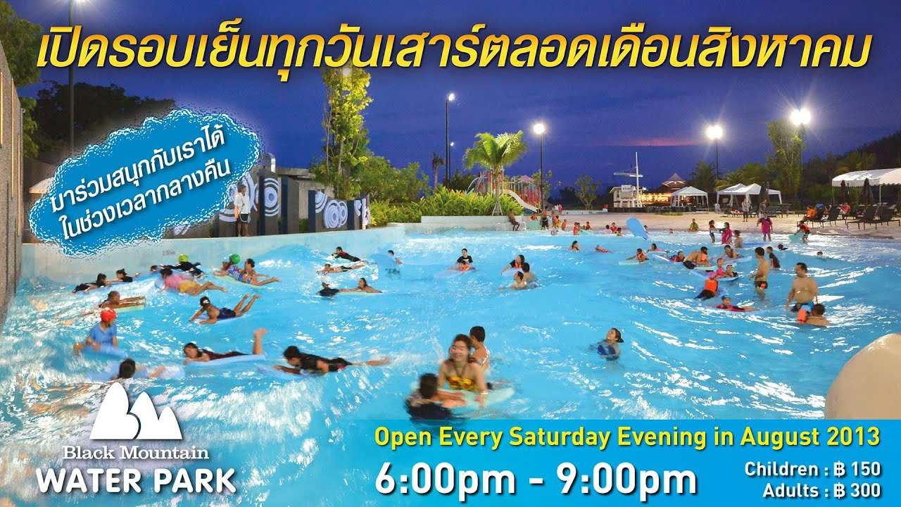 Black Mountain Water Park, Hua Hin - August 2013 Night Opening Specials - You...