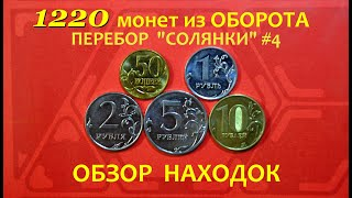 ПЕРЕБОР 1220 монет из ОБОРОТА. ОБЗОР находок