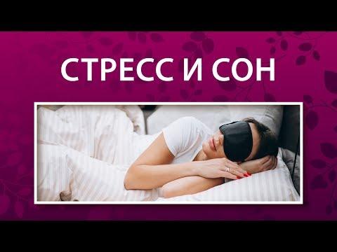 Как стресс влияет на здоровый сон? Как избавиться от стресса?