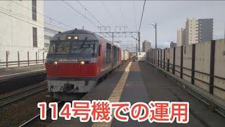 JR貨物DF200形114号機 新札幌駅通過