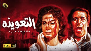 فيلم التعويذة المصري كامل
