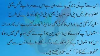 sharamgah   beauty tips in urdu   girls health tips   sharmgah ko white karna