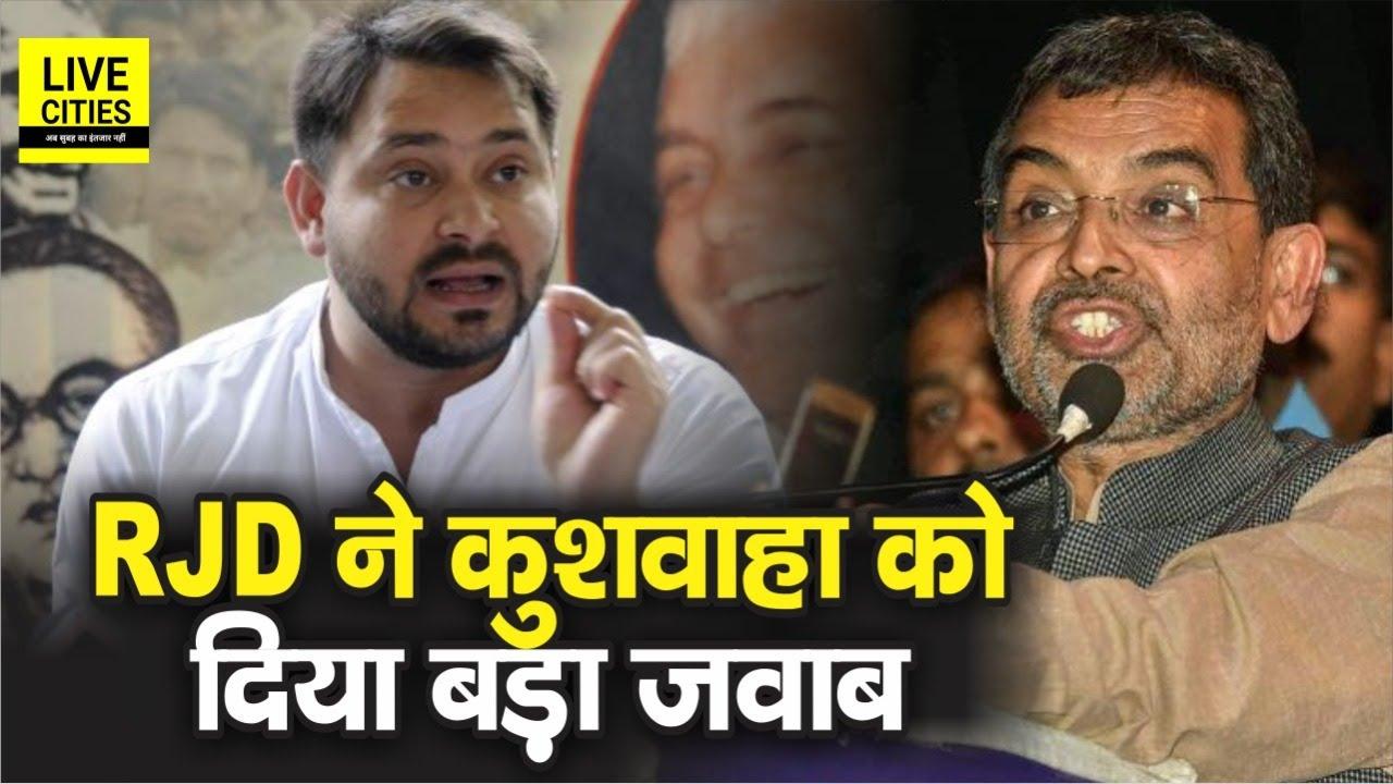 Download Bihar Chunav: RJD ने Upendra Kushwaha सहित सभी दलों को दिया जवाब, Tejashwi ही होंगे CM उम्मीदवार