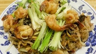 How to make Cha Ma Sur (Stir fry glass noodles with pork belly and shrimp)