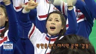 [풀영상] 북한 응원단, 떠나기 전 마지막 공연