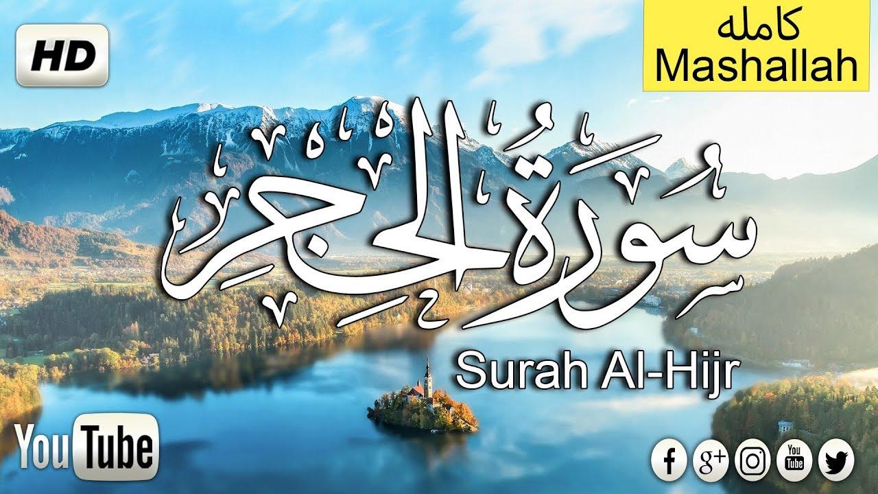 سورة الحجر(كاملة) تلاوة بصوت هادئ ومريح للنفس  القرآن يجمع شتات القلب سبحان الله❤   HD surah al Hijr