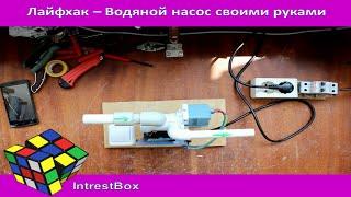 Лайфхак - Водяной насос из запчастей от стиральной машинки автомат