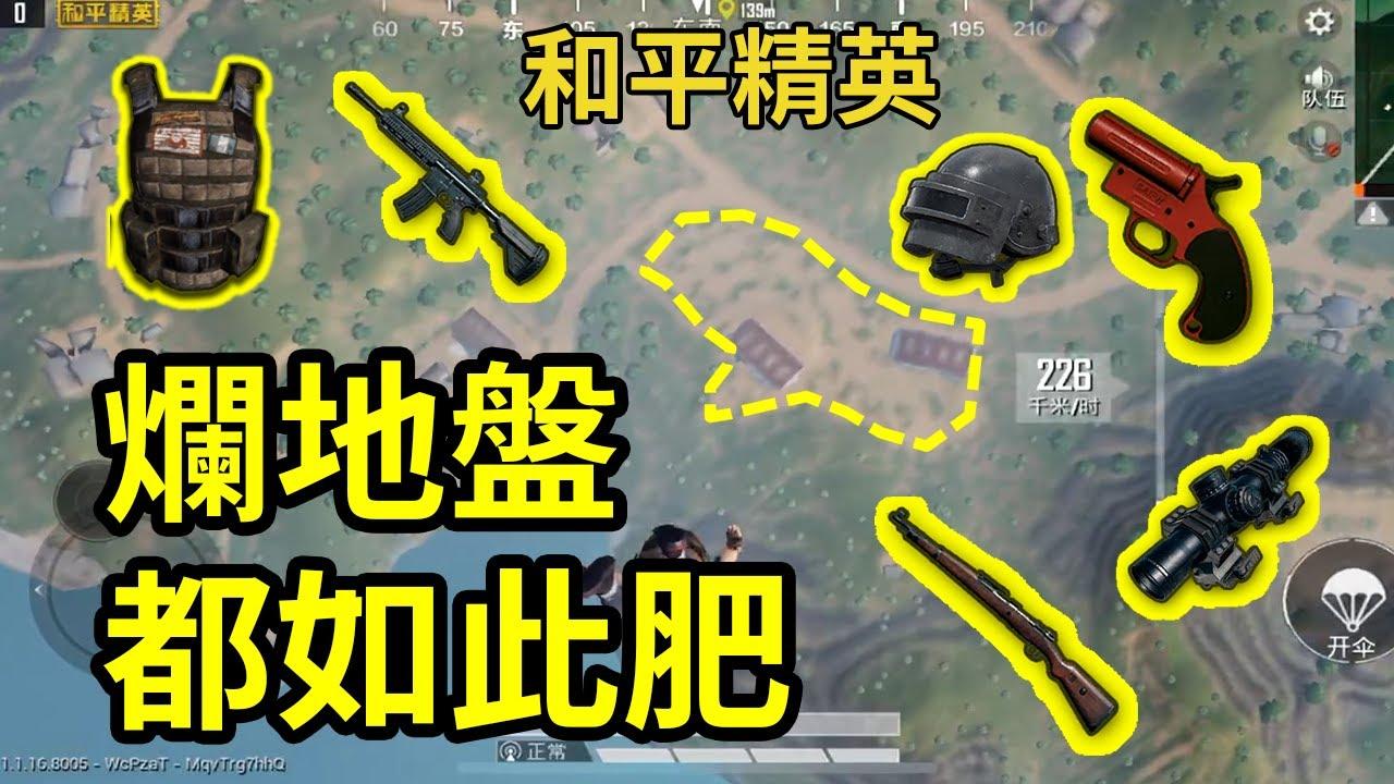 【和平精英】雨林中的一個地盤一向被玩家忽視了,難怪信號槍都在這裡出現