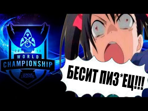 видео: НЕНАВИЖУ ЧЕМПИОНАТ league of legends |18+🐋