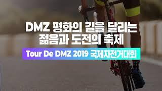 TOUR DE DMZ 2019 국제자전거대회