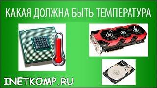 Какая должна быть температура компьютера?