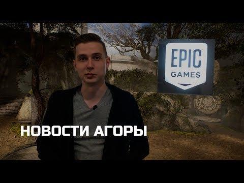 видео: Новости Агоры: обновление графики, $30 000 призовых и офис epic games