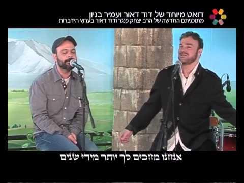 עומד בשער - עמיר בניון ודוד דאור - מתוך תוכנית חדשה בהידברות