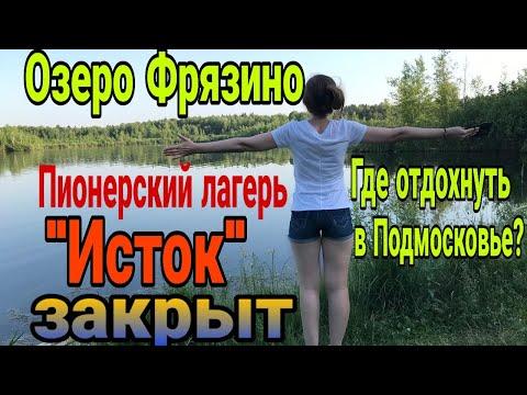 Озеро Большое, Лагерь исток, Озеро большое Фрязино