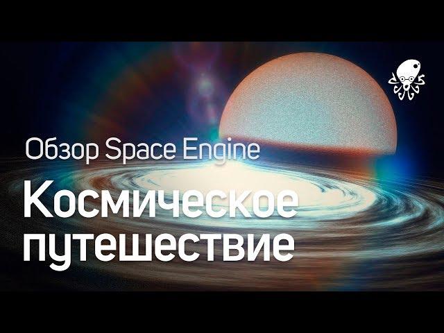 ОБЗОР SPACE ENGINE - Космическое путешествие.