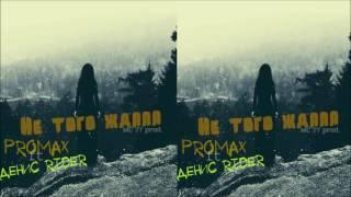 Скачать Promax Feat Денис RiDer Не того ждала MC 77 Prod