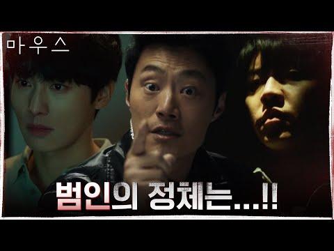 [충격엔딩] 이승기, 유괴된 아이 앞에?!!! 이희준이 도발한 프레데터의 정체는..?!#마우스 | mouse EP.4 | tvN 210311 방송