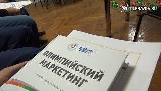 Подарок из Сочи. В библиотеку ульяновского Олимпийского Совета привезли уникальную книгу