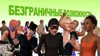 The Sims 3 Официальный трейлер