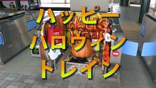 湘南モノレール・ハッピーハロウィントレイン2019(Shonan Monorail)