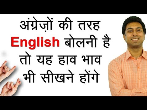 English Conversation के हाव भाव सीखो | English Hand Gestures while Speaking | Learn English in Hindi
