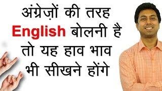 अगर अंग्रेज़ों जैसी English बोलनी है तो यह हाव भाव सीखो | English Speaking Online in Hindi | Awal