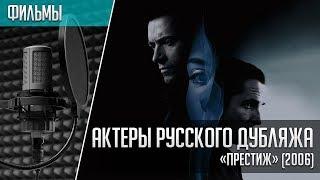 «Престиж» - Актеры русского дубляжа   The Prestige (2006)