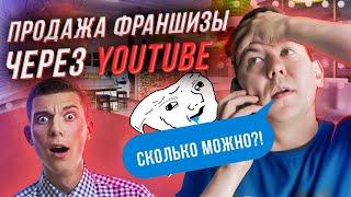 Как продать франшизу на YouTube! Продвижение бизнеса в интернете через Ютуб и раскрутка канала 2020