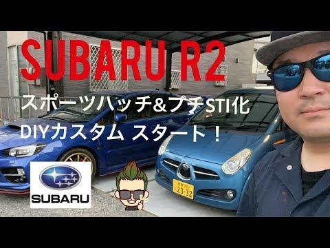 【インプレッション】SUBARU R2 STI化 & スポーツハッチ DIYカスタム計画!vol.1 / フルノーマルレビュー / RC1 RC2 EN07 スバル ホットハッチ