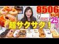【MUKBANG】 [Mister Donut] Dream's Donut Grand Prix & Croissant Donuts!!! [8506kcal] [Use CC]