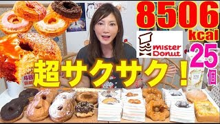 【MUKBANG】 [Mister Donut] Dream's Donut Grand Prix & Croissant Donuts!!! [8506kcal] [Use CC]