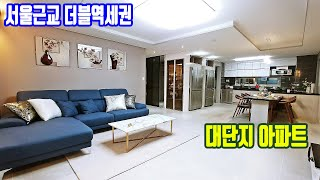 수도권 저렴한 반값매매 아파트 경기도 인천 더블역세권 …