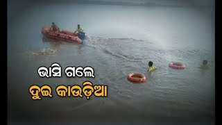 Two Kaudias Drowned In Mahanandi Near Tirtol, One Rescued